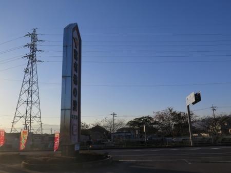 道の駅『富有柿の里・いとぬき』
