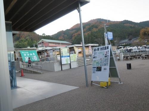 道の駅『池田温泉』