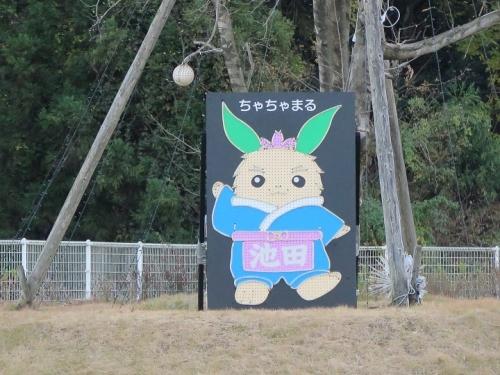 道の駅『池田温泉』ちゃちゃまる