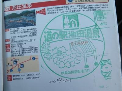 道の駅『池田温泉』スタンプ