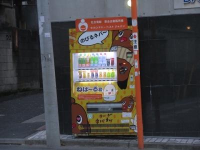 赤坂 ねば~る君自販機