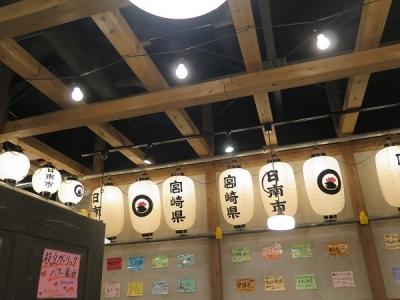 宮崎地鶏のお店
