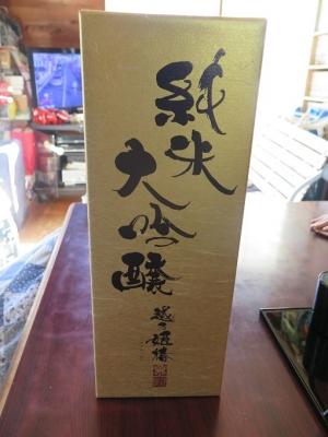 ちょっとだけ高い日本酒