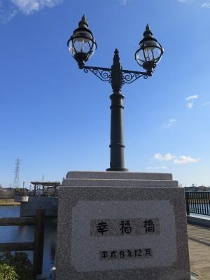 愛知 幸公園 幸福橋