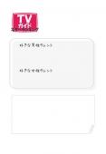 TVガイドsample手書き用j