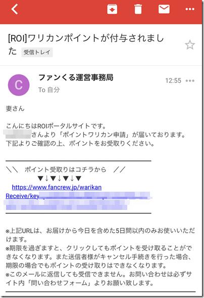 妻のメール