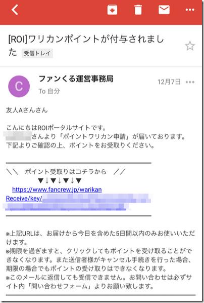 友人Aさんのメール