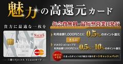 クレジットカード発行1