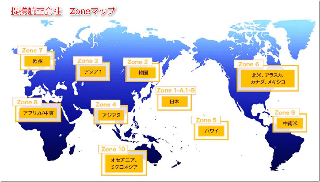 提携航空会社便のZoneマップ