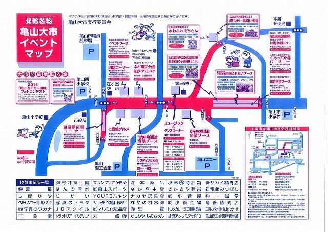 大市地図20170112154418027_0001