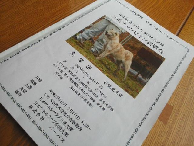 201611NKC三重CH展01-17