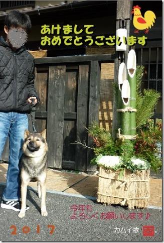 201701元旦-7お年賀