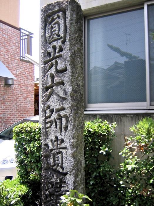 西光寺に遺されている、圓光大師・法然上人の石碑