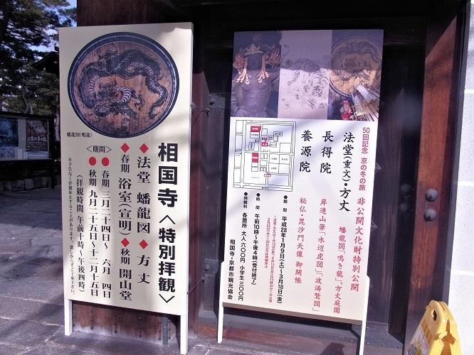 相国寺・養源院