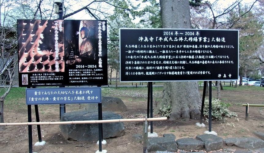 九品仏浄真寺~仏像修理事業を報せる看板