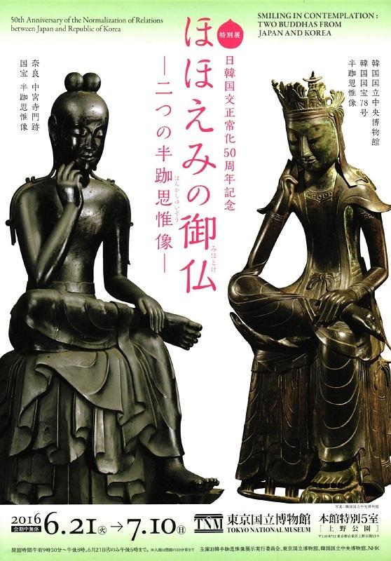 日韓共同開催「ほほえみの御仏~二つの半跏思惟像展」ポスター