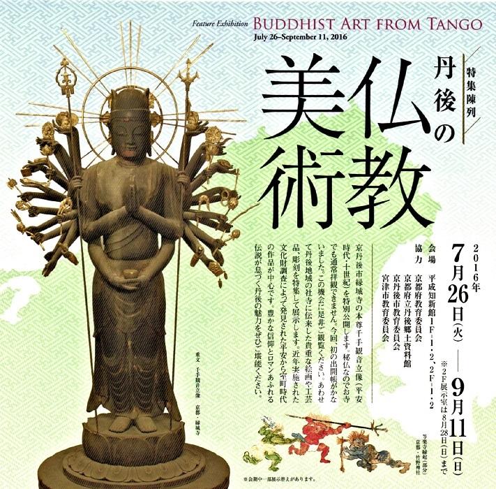 「丹後の仏教美術展」ポスター