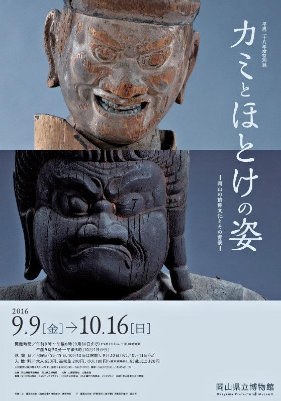 岡山県博「カミとほとけの姿」ポスター