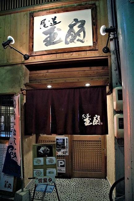 尾道・居酒屋「玉扇」