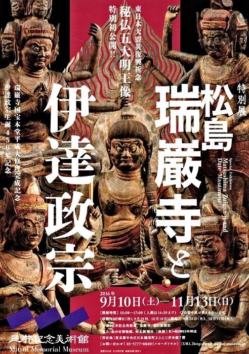 「松島瑞巌寺と伊達政宗展」ポスター