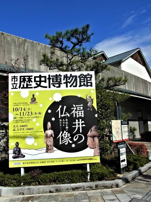 「福井の仏像展」開催中の福井市立郷土歴史博物館