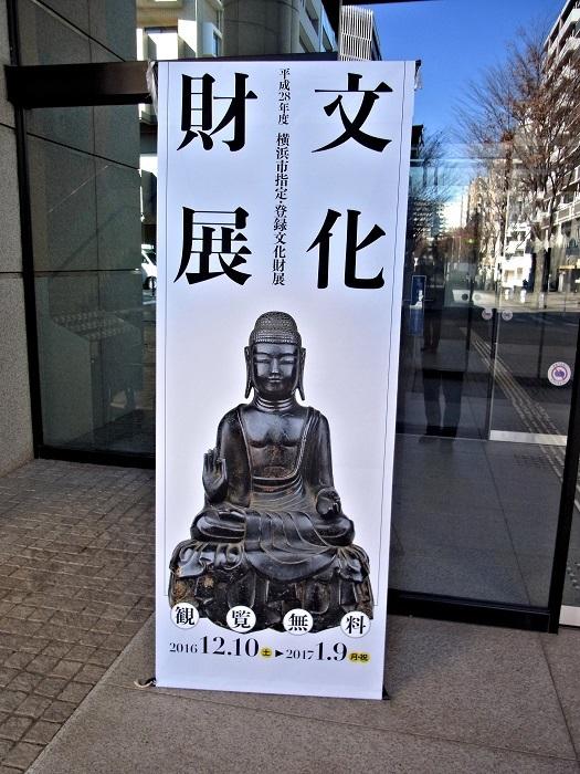 横浜市歴博・新指定文化財展