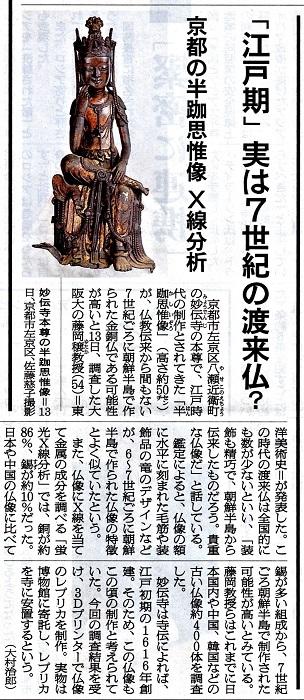 妙傳寺・半跏思惟像の発見を伝える朝日新聞記事