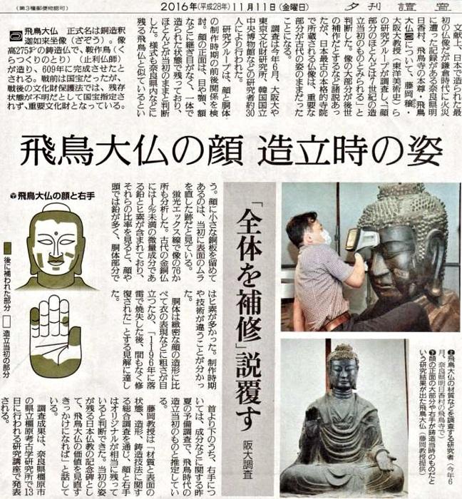 飛鳥大仏の顔部造立時のものを伝える読売新聞記事