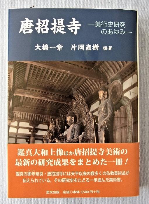 唐招提寺~美術史研究のあゆみ