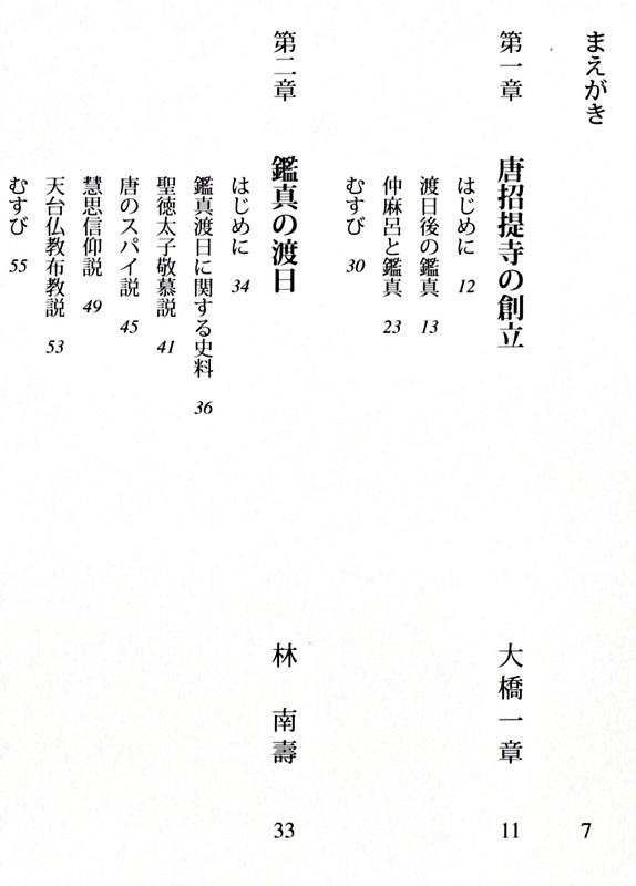 唐招提寺~美術史研究のあゆみ・目次1