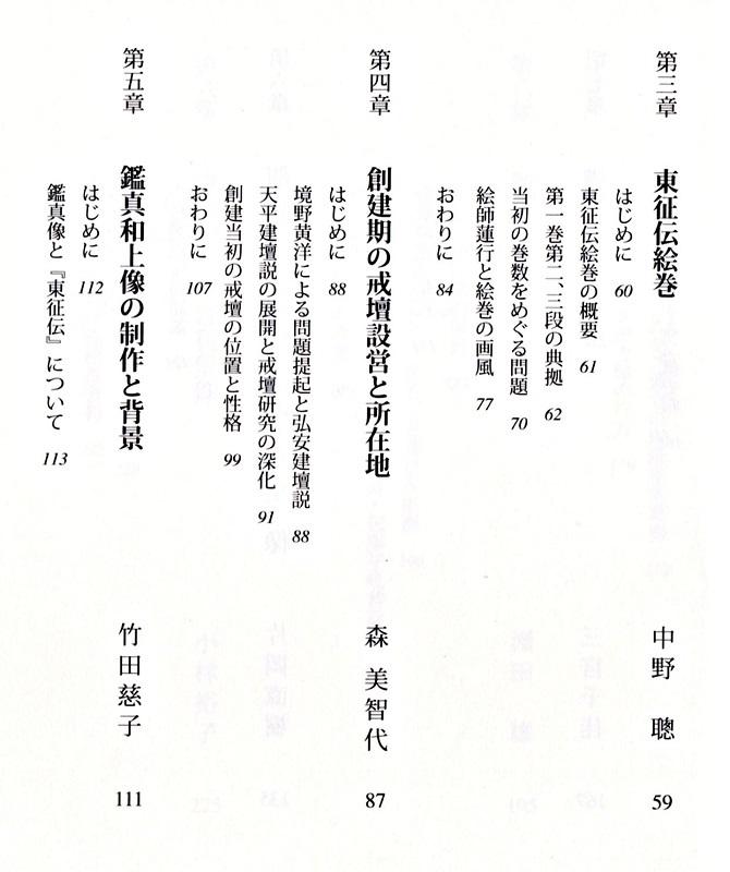 唐招提寺~美術史研究のあゆみ・目次2