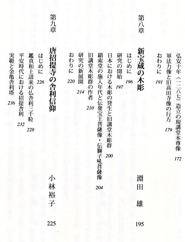 唐招提寺~美術史研究のあゆみ・目次4
