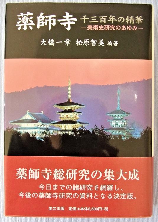 薬師寺~美術史研究のあゆみ