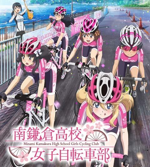 06南鎌倉高校女子自転車部