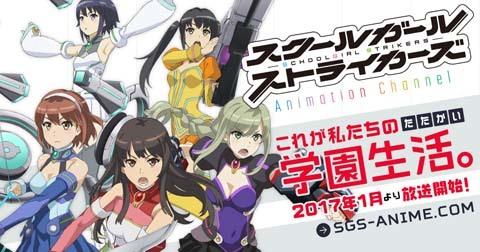 07スクールガールストライカーズ Animation Channel
