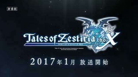 13テイルズ オブ ゼスティリア ザ クロス(第2期)