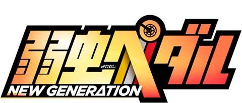 17弱虫ペダル NEW GENERATION(第3期)