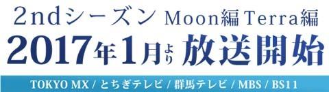 26Rewrite 2ndシーズン Moon編 Terra編