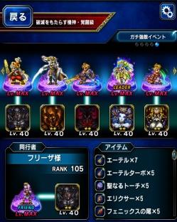 アイガイオン撃破#1