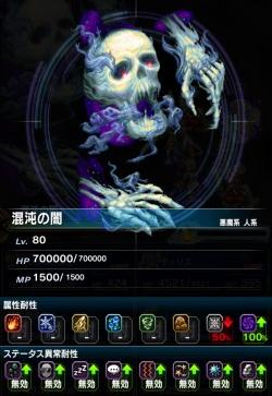 混沌の闇#2