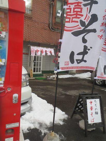 弘前のラーメン店R-campはいつ営業なのかな?