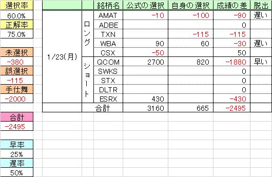 170123_u_QM33.png