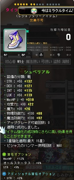 Maplestory1106.jpg