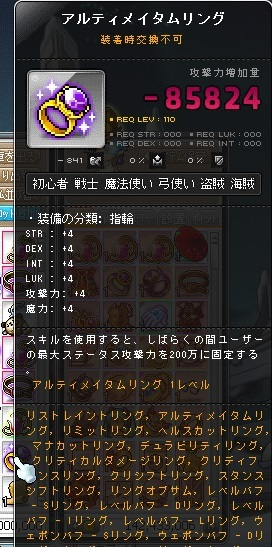 Maplestory1127.jpg