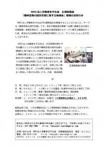 労働者を守る会 札幌勉強会のご案内