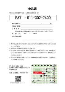 労働者を守る会 札幌勉強会参加申込書