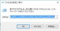 Windows+Rでスタートアップフォルダを開く