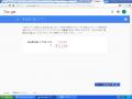 gmail安全性の低いアプリ アクセスを許可