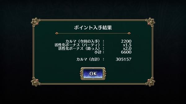 カルマ30000 (1)