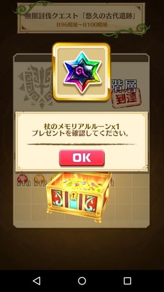 無限ダンジョン100F突破 (7)